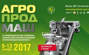 Весенние выставки позади и приглашение на АгроПродМаш 2017