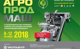8-12 октября SIC на выставке АгроПродМаш 2018. Приглашение на стенд FE 140.